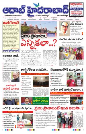 Aadab Hyderabad Main Pages