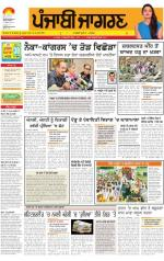 Moga/Faridkot/Muktsar : Punjabi jagran News : 21th July 2014 - Read on ipad, iphone, smart phone and tablets.