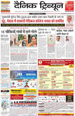 DT_21_July_2014_Ambala - Read on ipad, iphone, smart phone and tablets.