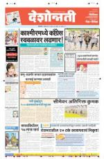 21st Jul Jalgaon - Read on ipad, iphone, smart phone and tablets.
