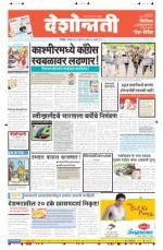 21st Jul Chandrapur - Read on ipad, iphone, smart phone and tablets.