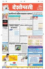 21st Jul Akola - Read on ipad, iphone, smart phone and tablets.