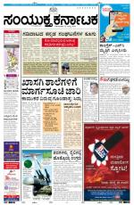 July,21,2014,Hubli - Read on ipad, iphone, smart phone and tablets.