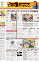 Jalandhar : Punjabi jagran News : 21th July 2014 - Read on ipad, iphone, smart phone and tablets.