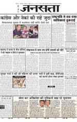 Jansatta, Hindi, 21/07/2014 - Read on ipad, iphone, smart phone and tablets.