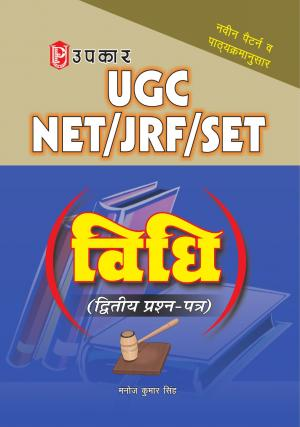 U.G.C.-NET/J.R.F./SET Vidhi (Paper-II) - Read on ipad, iphone, smart phone and tablets