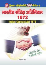 Vidhi Series-5 Bhartiya Sanvida Adhiniyam 1872