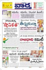 21-07-2014 Main - Read on ipad, iphone, smart phone and tablets.
