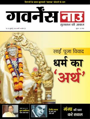 Governancenow Hindi Volume 1 issue 23