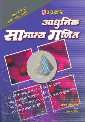Aadhunik Samanya Ganit - Read on ipad, iphone, smart phone and tablets