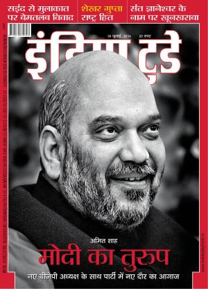 India Today Hindi-30th July 2014 - Read on ipad, iphone, smart phone and tablets.