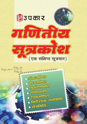 Ganitiya Sutrkosh - Read on ipad, iphone, smart phone and tablets