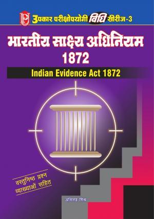 Vidhi Series-3 Bhartiya Shakshy Adhiniyam 1872
