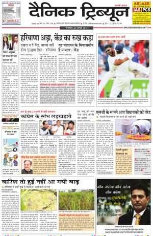DT_22_July_2014_Ambala - Read on ipad, iphone, smart phone and tablets.