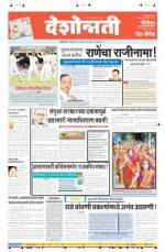 22nd Jul Jalgaon - Read on ipad, iphone, smart phone and tablets.