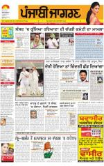 Sangrur\Barnala  : Punjabi jagran News : 22th July 2014 - Read on ipad, iphone, smart phone and tablets.