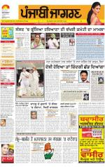 Bathinda  : Punjabi jagran News : 22th July 2014 - Read on ipad, iphone, smart phone and tablets.