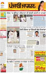 Gurdaspur  : Punjabi jagran News : 22th July 2014 - Read on ipad, iphone, smart phone and tablets.