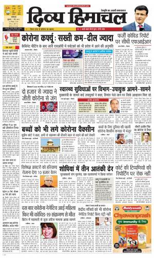 Divya Himachal Dharamsala+Mera Chamba+Aastha