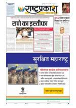 22nd Jul Rashtraprakash - Read on ipad, iphone, smart phone and tablets.