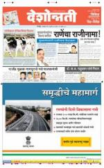 22nd Jul Nagpur - Read on ipad, iphone, smart phone and tablets.