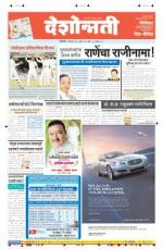 22nd Jul Akola - Read on ipad, iphone, smart phone and tablets.