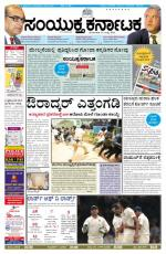 July,22,2014,Hubli - Read on ipad, iphone, smart phone and tablets.
