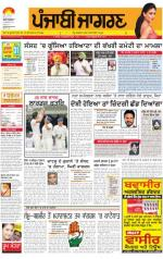 Jalandhar  : Punjabi jagran News : 22nd July 2014 - Read on ipad, iphone, smart phone and tablets.