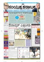 July 22, 2014 Bangalore - Read on ipad, iphone, smart phone and tablets.