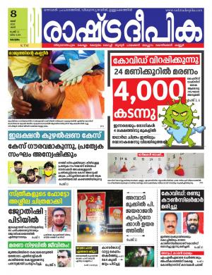 Rashtradeepika Thrissur