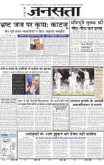 Jansatta, Hindi, 22/07/2014 - Read on ipad, iphone, smart phone and tablets.