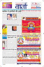 22-07-2014 Hindi - Read on ipad, iphone, smart phone and tablets.