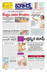 22-07-2014 Main - Read on ipad, iphone, smart phone and tablets.