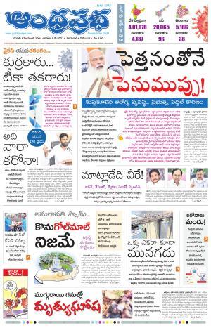 Andhra Pradesh Main