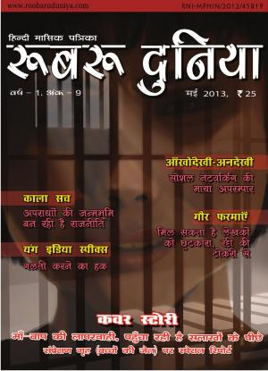 May 2013 : Juvenile Jail : आपराधिक प्रवृति का जन्म - Read on ipad, iphone, smart phone and tablets.