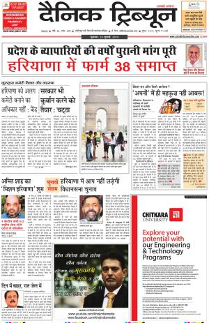 DT_23_July_2014_Ambala - Read on ipad, iphone, smart phone and tablets.