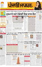 Amritsar : Punjabi jagran News : 23th July 2014 - Read on ipad, iphone, smart phone and tablets.
