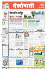 23rd Jul Buldhana - Read on ipad, iphone, smart phone and tablets.