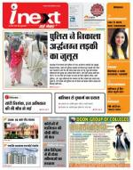 Epaper Meerut - Read on ipad, iphone, smart phone and tablets