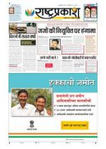 23rd Jul Rashtraprakash - Read on ipad, iphone, smart phone and tablets.