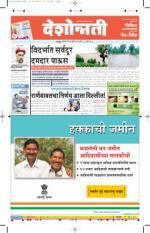 23rd Jul Chandrapur - Read on ipad, iphone, smart phone and tablets.