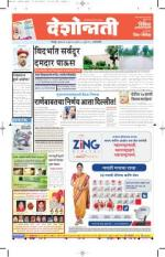 23rd Jul Amravati - Read on ipad, iphone, smart phone and tablets.