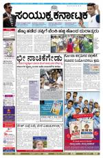 July,23,2014,Hubli - Read on ipad, iphone, smart phone and tablets.