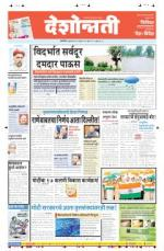 23rd Jul Akola - Read on ipad, iphone, smart phone and tablets.