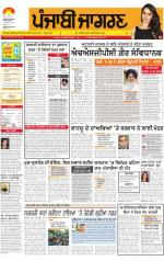Jalandhar : Punjabi jagran News : 23th July 2014 - Read on ipad, iphone, smart phone and tablets.