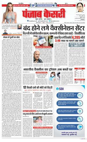 Rajasthan Main - Punjab Kesari
