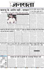 Jansatta, Hindi, 23/07/2014 - Read on ipad, iphone, smart phone and tablets.