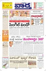 23-07-2014 Main - Read on ipad, iphone, smart phone and tablets.