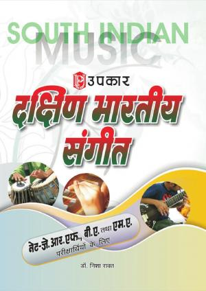 Dakshin Bhartiya Sangeet (Net/JRF, B.A. & M.A. Pariksha - Read on ipad, iphone, smart phone and tablets