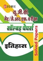 U.G.C. NET/J.R.F. Pariksha Solved Papers Itihaas